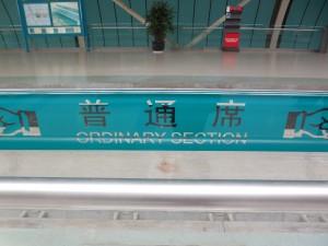 "Shanghai Mag Lev train station for ""ordinary"" passengers"
