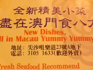 Yummy, yummy menu in Kowloon