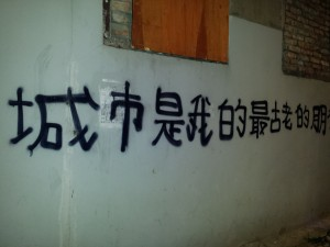 Graffiti in almost gone Shikumen