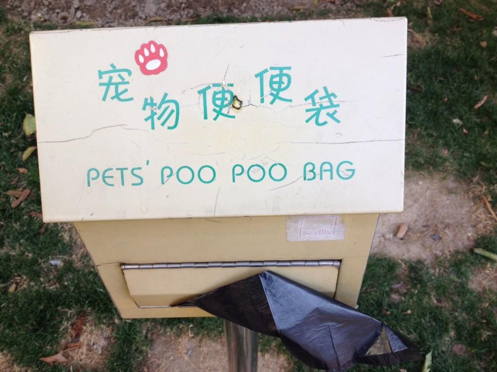 poopoobag