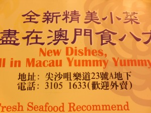 Yummy, yummy menu in Kowloon